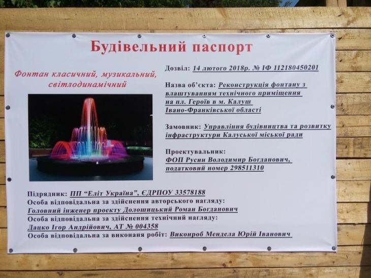 У Калуші запустили світловий музичний фонтан за понад 2 мільйони ... ab517744cf63a