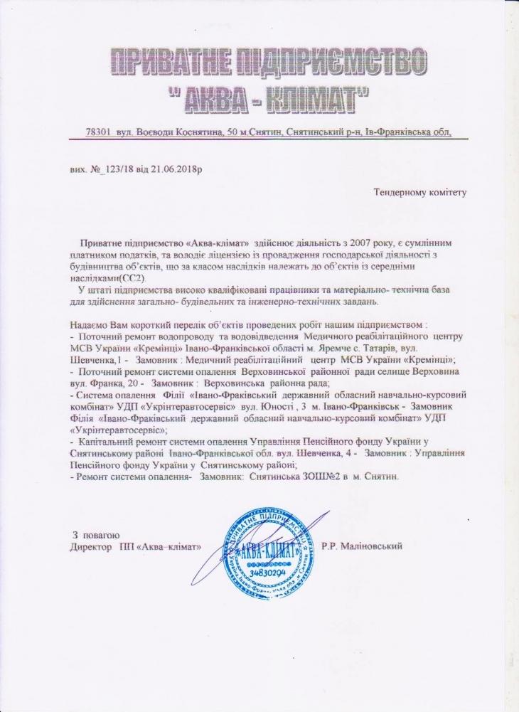Фірма екс-голови Снятинської РДА збудує на Каскаді фонтан за 2,6 мільйона гривень 2