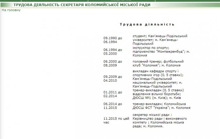 Секретаря Коломийської міськради звинувачують у незаконному збагаченні на 6,3 млн грн 2