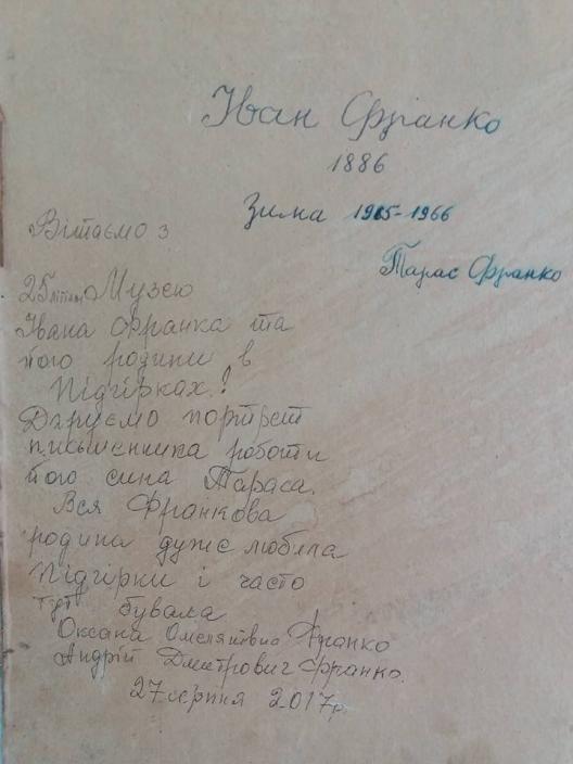 Син Івана Франка подарував портрет батька музею в Калуші 1