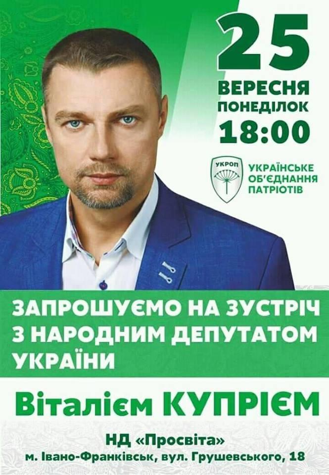 Сьогодні до Івано-Франківська приїде народний депутат України Віталій Купрій 4