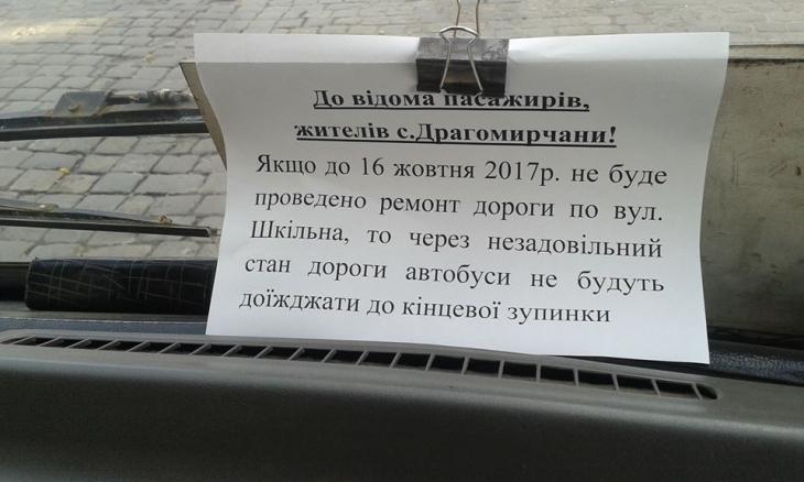 Франківські перевізники поставили ультиматум мешканцям Драгомирчан. ФОТОФАКТ 2