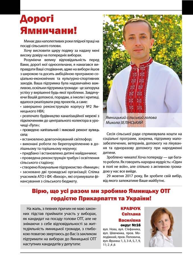 Вибори в ОТГ: сільський голова Ямниці перебуває на виборчій дільниці, пред'являючи посвідчення журналіста 1
