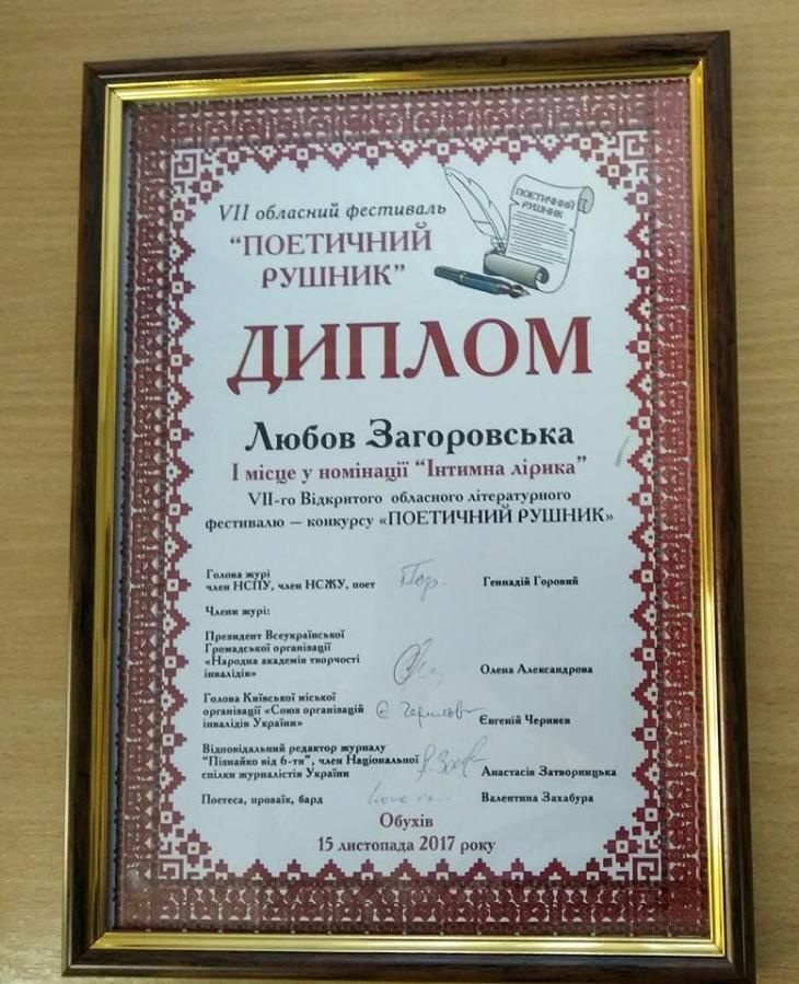 Франківчанку нагородили на літературному конкурсі за інтимну лірику. ФОТОФАКТ 2