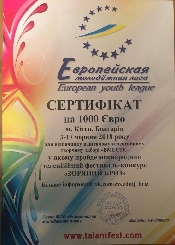 Франківські школярі виграли 1000 євро на відпочинок у творчому таборі в Болгарії 1