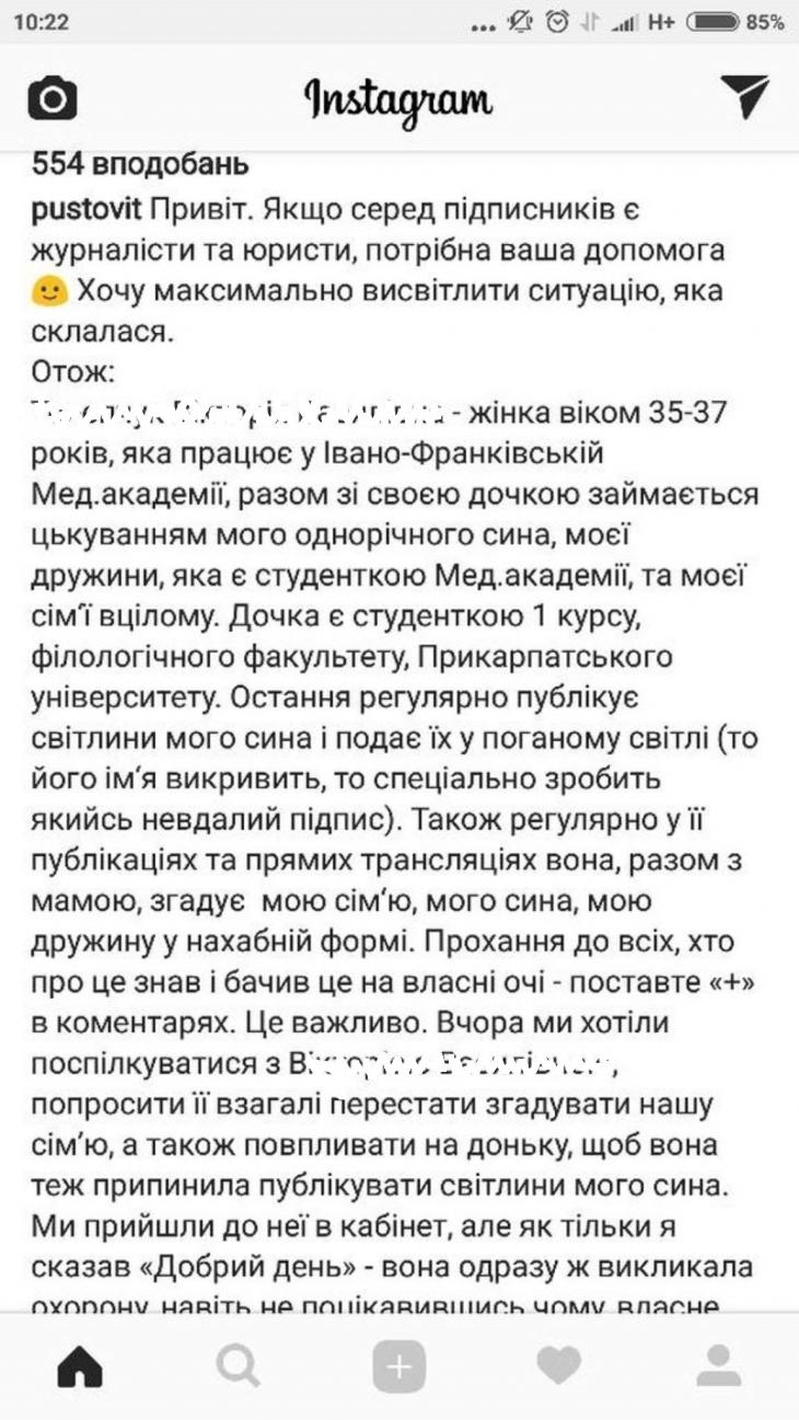Франківський інстаграмер накатав доноса на маму студентки: донька писала про нього критичні коментарі 1