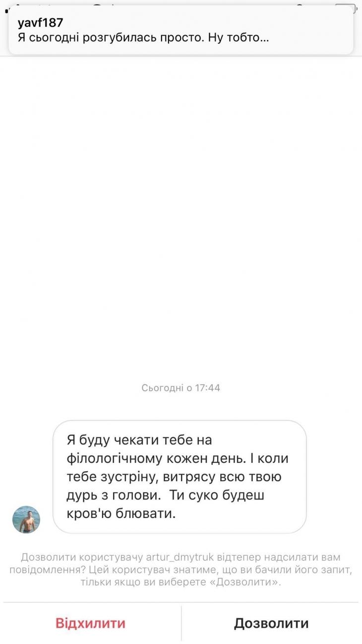 Франківський інстаграмер накатав доноса на маму студентки: донька писала про нього критичні коментарі 3