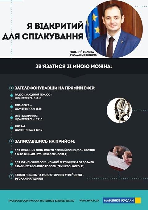 Піар понад усе: скільки громада Івано-Франківська платить за рекламу Руслана Марцінківа і його команди 7