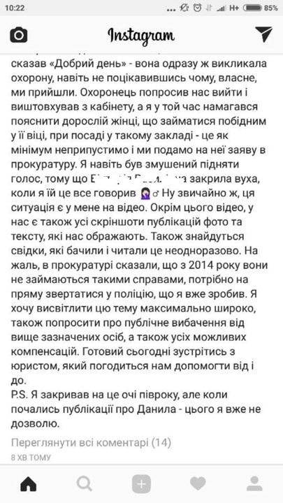 Франківський інстаграмер накатав доноса на маму студентки: донька писала про нього критичні коментарі 2