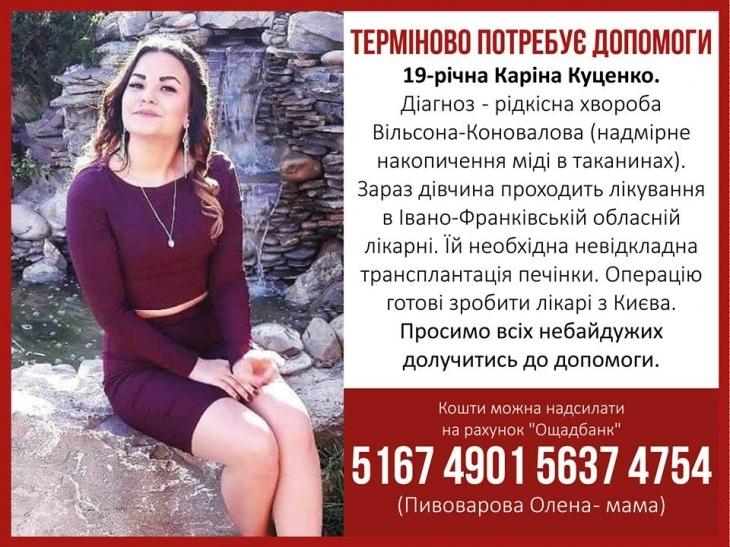 Дівчина з Прикарпаття захворіла на рідкісну хворобу, усіх небайдужих просять про допомогу