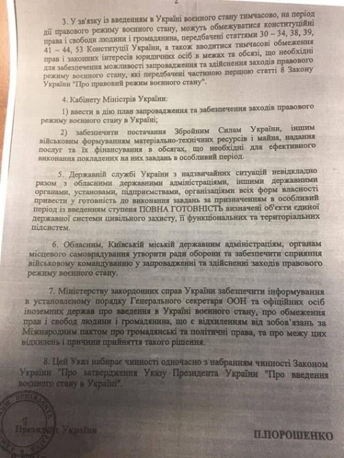 З'явився текст указу Порошенка про воєнний стан 4