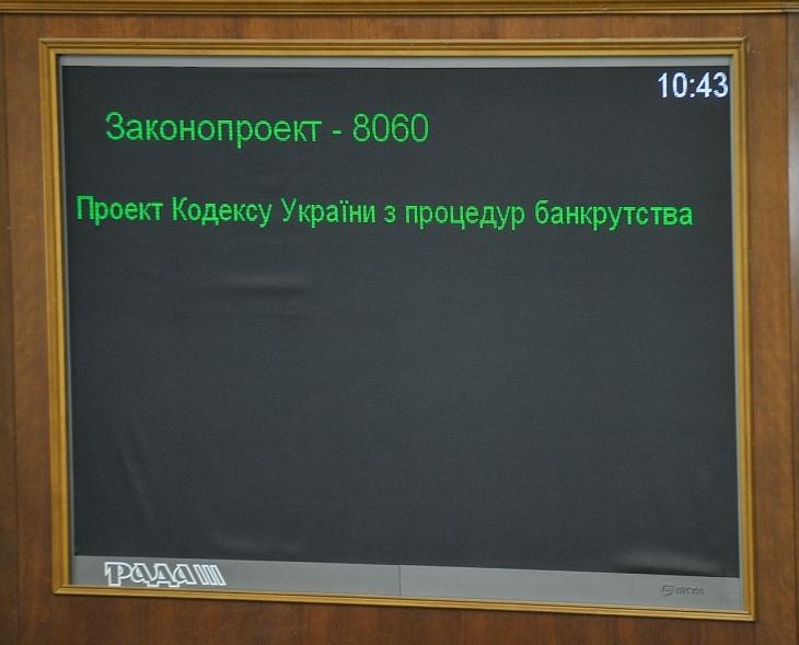 Парламент ухвалив Кодекс з процедур банкрутства, який покращить позицію України у рейтингу Світового банку, – Андрій Іванчук. ВІДЕО 1
