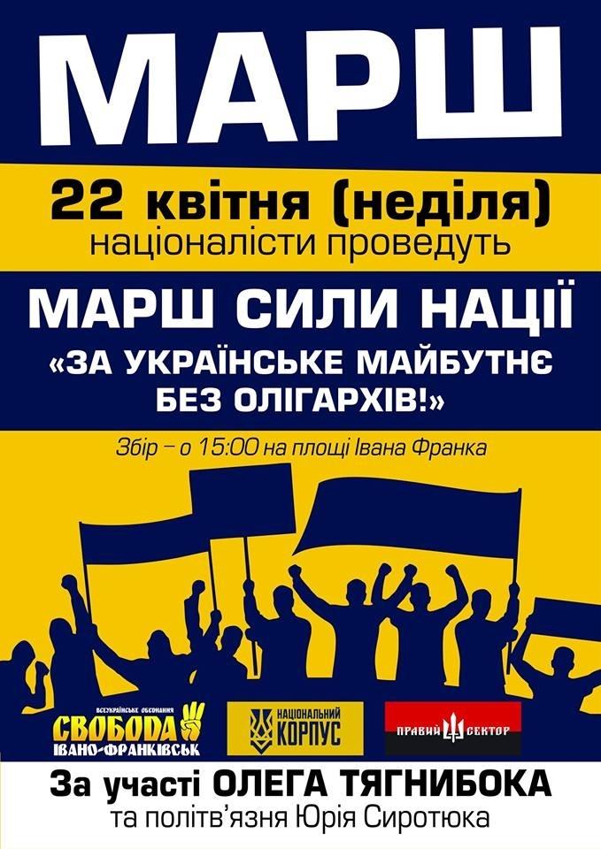У Франківську націоналісти проведуть Марш сили проти олігархів 2