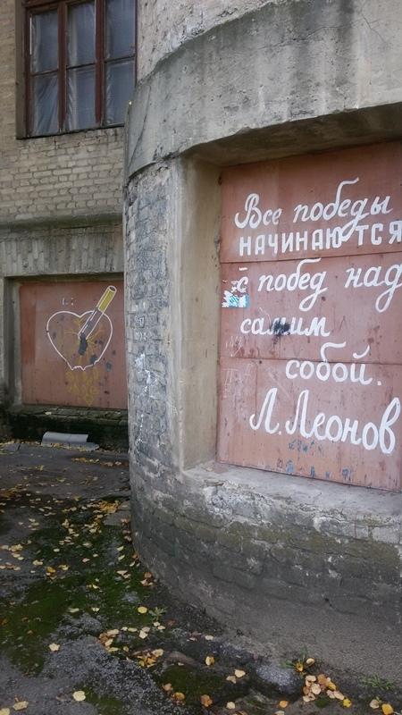 Frontline schools of Krasnogorivka: five in one 8