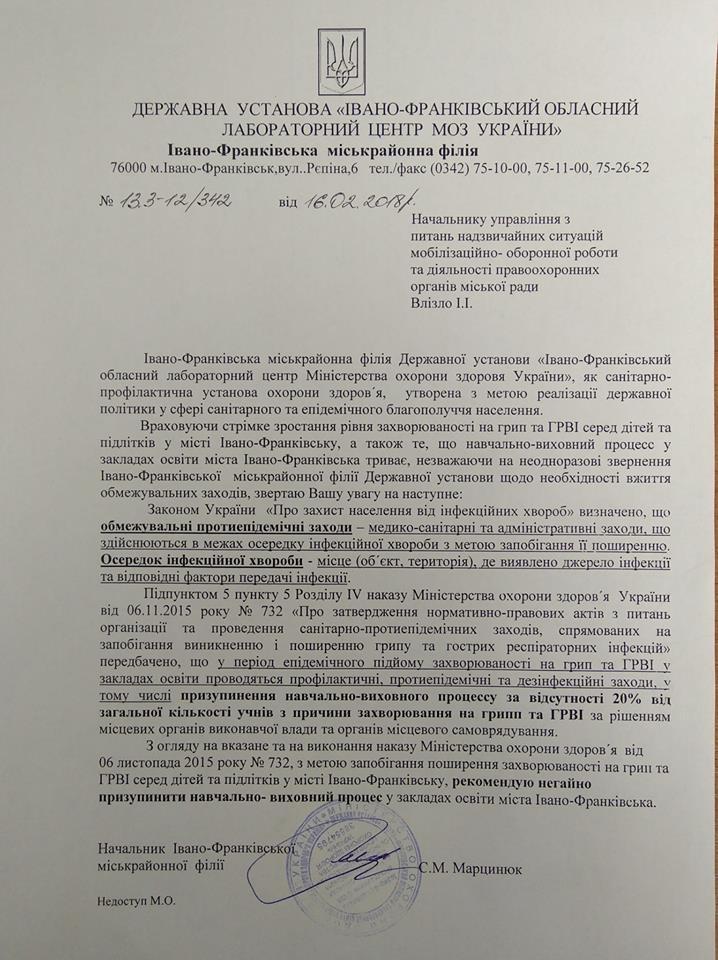 Школи Франківська закрили на карантин 2