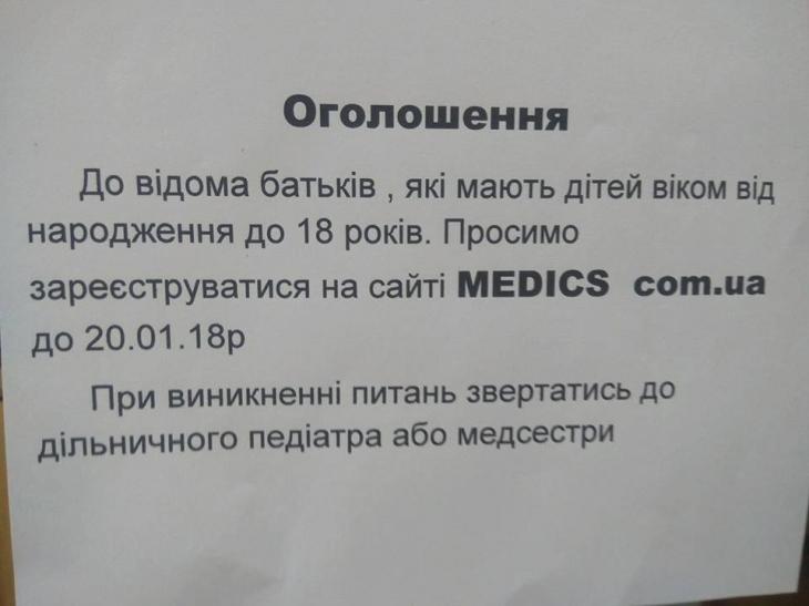 Франківців просять завести дітям електронні медичні картки 1