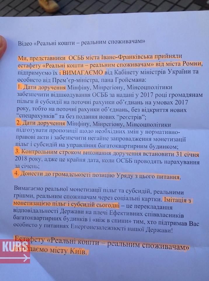 У Франківську керівники ОСББ звернулись до Уряду та вимагали реальної монетизації пільг та субсидій 2