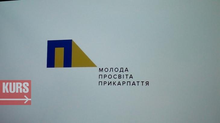 """""""Молода Просвіта Прикарпаття"""" показала оновлений після 20 років логотип 4"""