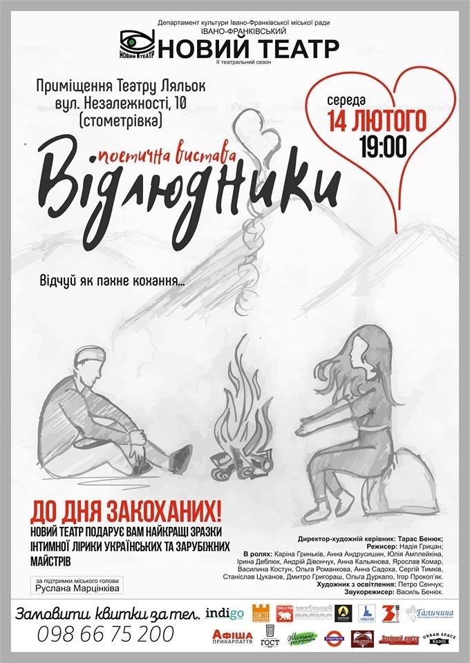 """""""Новий театр"""" подарує франківцям в День святого Валентина поетичну виставу """"Відлюдники"""""""