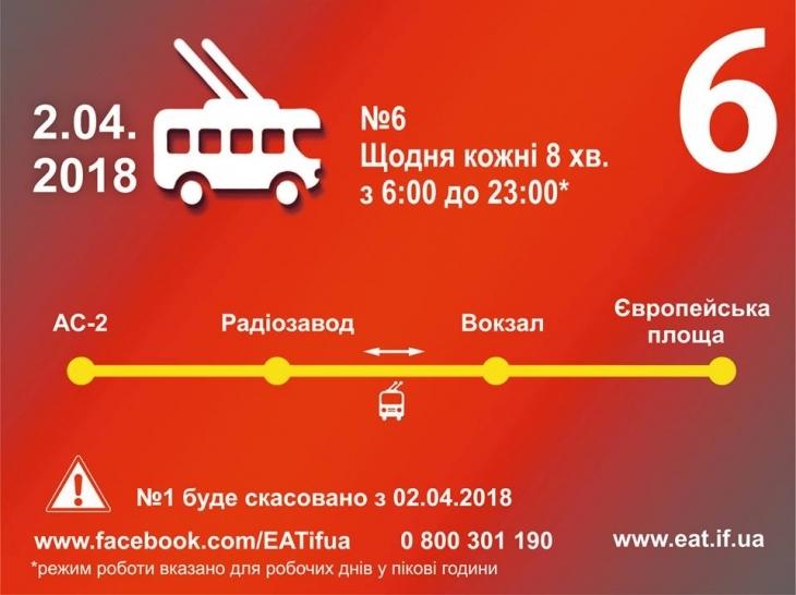 З квітня у Франківську відбудуться зміни на чотирьох тролейбусних маршрутах 1