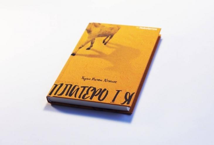 Франківське видавництво Discursus просить допомогти на лікування перекладачу – купити його книжку