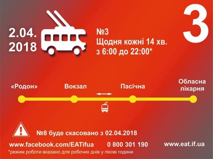 З квітня у Франківську відбудуться зміни на чотирьох тролейбусних маршрутах 2