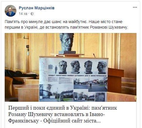 """Марцінків обіцяє """"перший і поки єдиний в Україні"""" пам'ятник Роману Шухевичу. Хоч в області вже є кілька 2"""