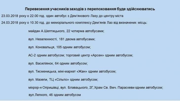 У суботу у Франківську перепоховають 134 жертв НКВС. ПРОГРАМА 1