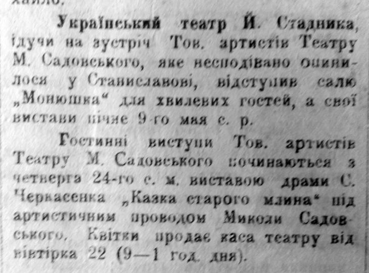 Станиславівські оголошення: відомі гості міста періоду ЗУНР 2