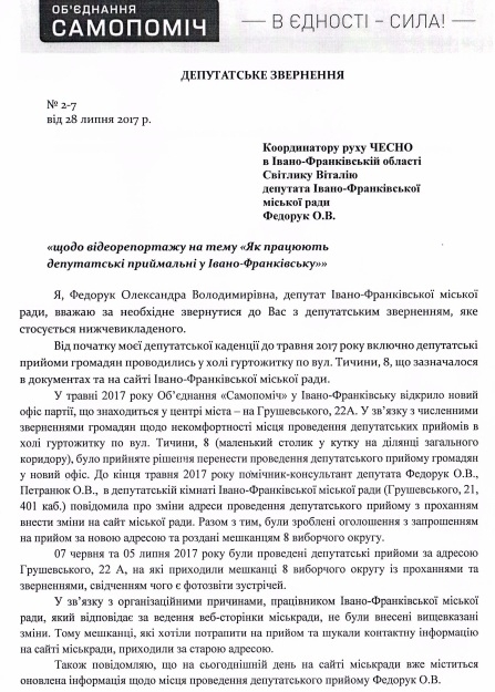 """Рух """"Чесно"""" відмовився спростувати інформацію, що депутатка Олександра Федорук не проводить прийом громадян 1"""