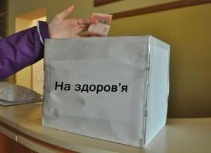 У медзакладах Франківська заборонять збирати благодійні внески готівкою