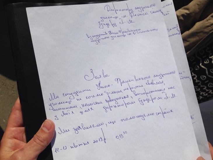 Студенти музучилища у Франківську вийшли на страйк – вимагають звільнення директора. ФОТО 1