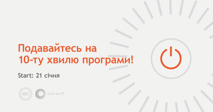 """В Івано-Франківську стартувала нова хвиля """"Міських Ґрантів"""""""