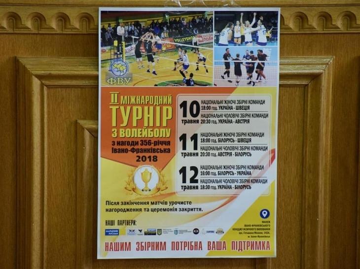 Франківськ приймає міжнародний волейбольний турнір 1