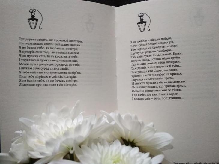 Вбратися в крила: поет Богдан Томенчук представив франківцям нову книгу. ФОТО 1