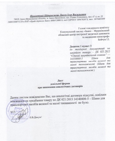 """Дорого з РФ: на Прикарпатті для """"швидких"""" закупили російські шини 3"""