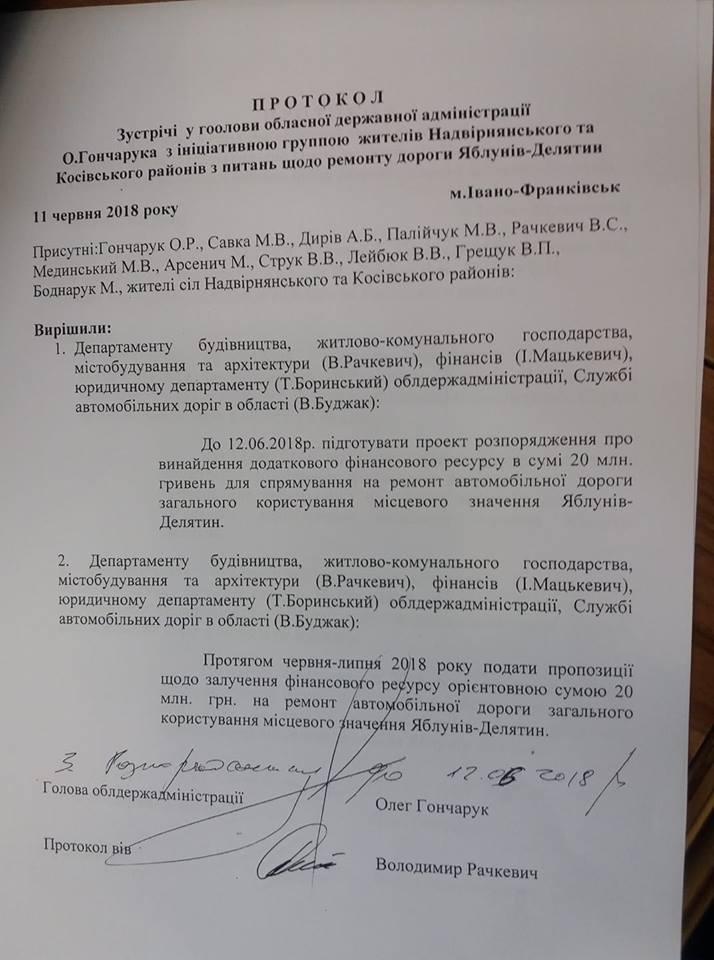 Гончарук пообіцяв пікетувальникам з Делятина до завтра виділити 20 млн грн на ремонт дороги 1