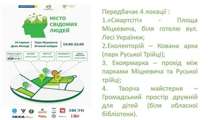 """Як провести літній дощовий вікенд у Франківську: """"зібрання вовчиць"""" та кольоровий День молоді 12"""
