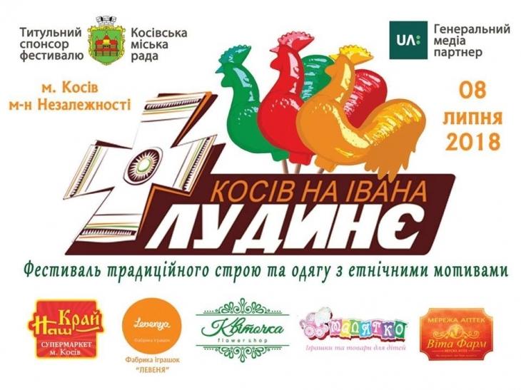 """Косів запрошує на традиційний етнофестиваль """"Лудинє"""""""