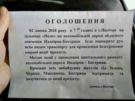 На Надвірнянщині зібралися перекрити дорогу, щоб домогтися її ремонту, – поліція погрожує штрафом 2