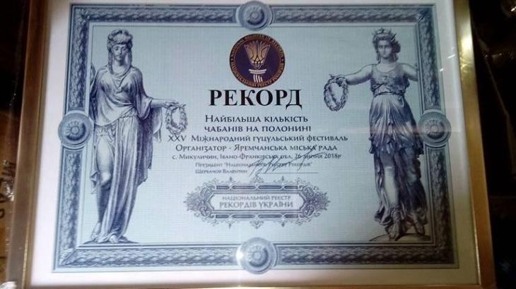 На полонині Ґорґан у Карпатах гуцульські ватаги встановили рекорд України. ФОТО 1