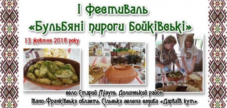 На Прикарпатті відбудеться перший картопляний фестиваль