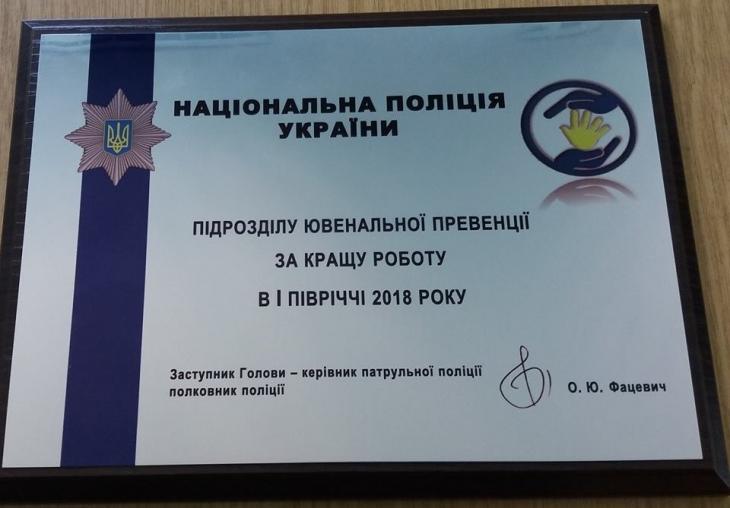 Прикарпатських поліцейських, що працюють з дітьми, визнали найкращими в Україні 1