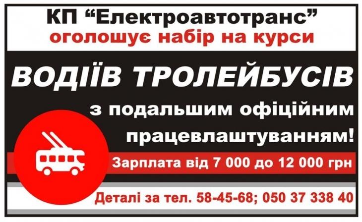 У Франківську шукають водіїв тролейбусів – зарплата до 12 тисяч гривень 1