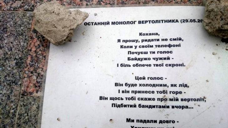 Камені спотикання: хто і як вшанував пам'ять полеглих в АТО у Меморіальному сквері 4