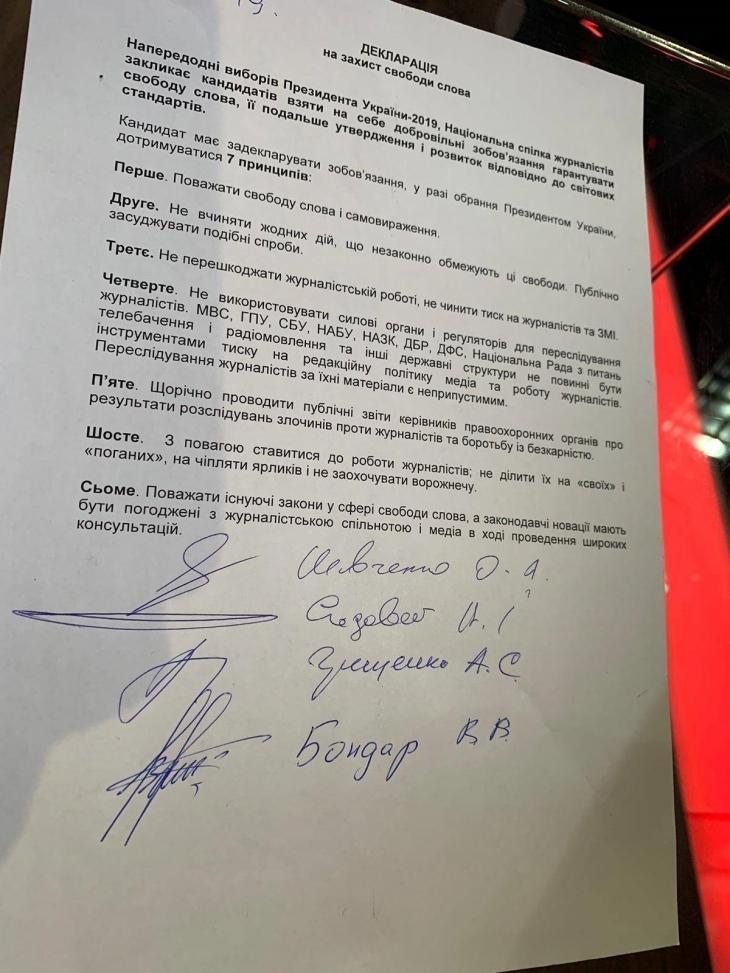 Олександр Шевченко підтримав декларацію на захист свободи слова 2