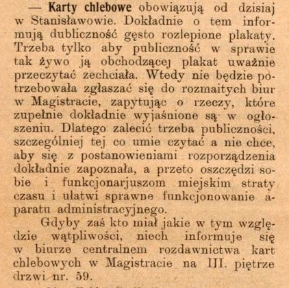 Станиславів оголошення