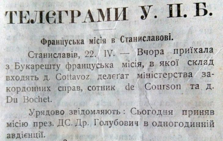 Станиславівські оголошення: відомі гості міста періоду ЗУНР 6