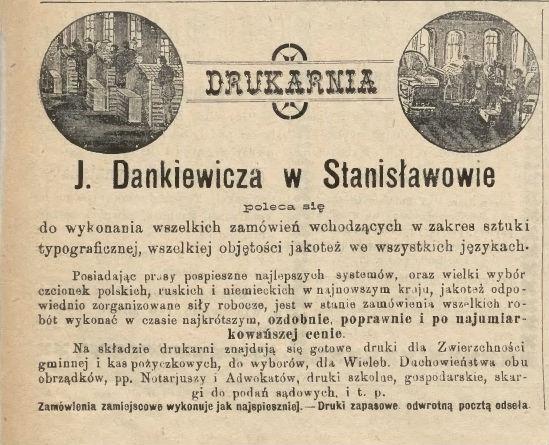 Історія Станиславів друкарня