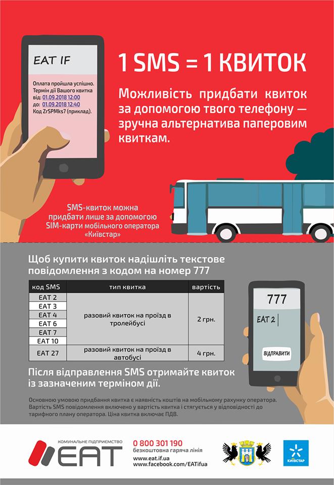 У Франківську запровадять sms-оплату проїзду в комунальному транспорті 1